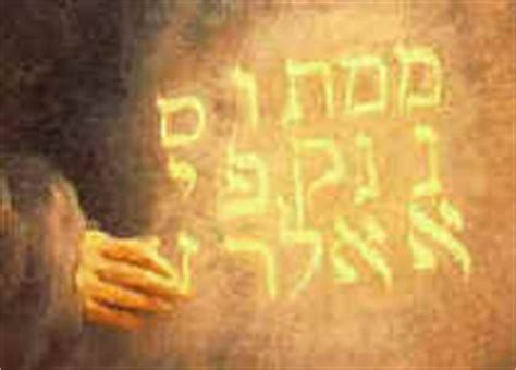Complex riddles in pictures formed from bible-code words